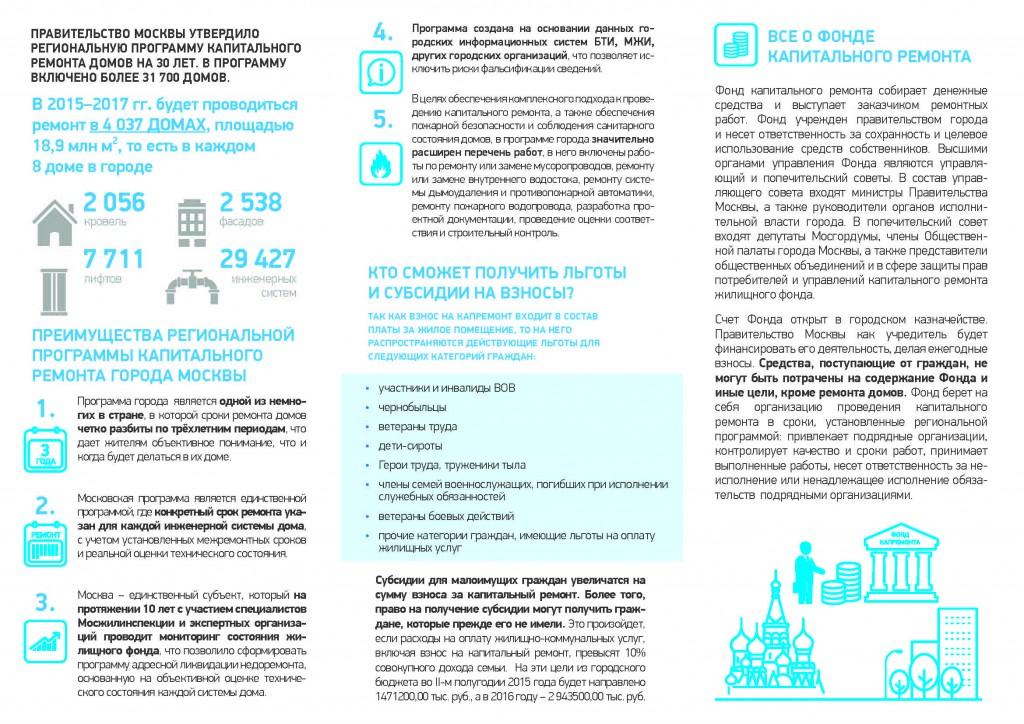 В 2014 году в республике изменилась система проведения капитального ремонта многоквартирных домов