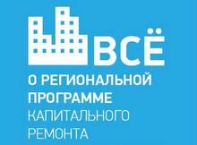 Все о региональной программе капитального ремонта многоквартирных домов