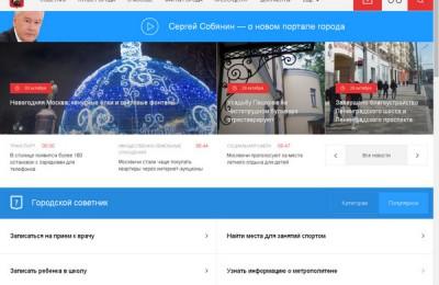 «Активные граждане» оценят обновленный портал mos.ru