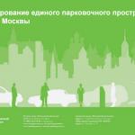 Формирование единого парковочного пространства Москвы