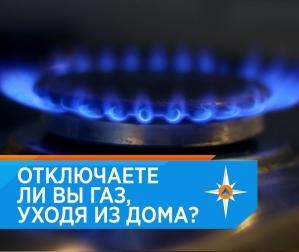 МЧС напоминает о необходимости соблюдения простых, но важных правил при пользовании газом