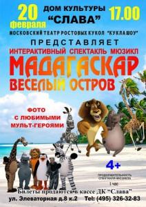 Спектакль-мюзикл ростовых кукол покажут в районе Бирюлево Восточное