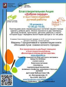 Благотворительная ярмарка пройдет в районе Бирюлево Восточное