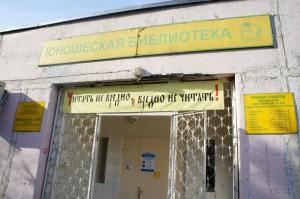 На фото библиотека №140 на Лебедянской улице