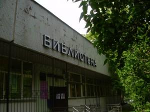 Библиотека №137 в районе Бирюлево Восточное