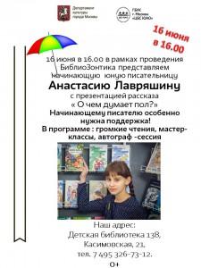 """В рамках проекта """"Библиозонтик""""  16 июня пройдет встреча с юной писательницей Анастасии Лавряшиной"""