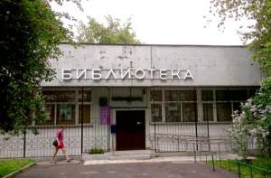 "Акция ""Спасибо, библиотека"" в районе Бирюлево Восточное"