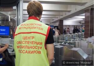 Центр помощи маломобильным пассажирам