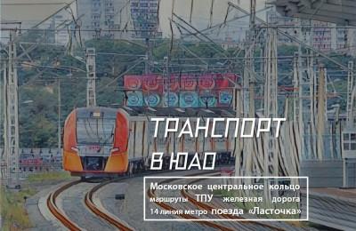 Транспорт в ЮАО