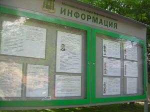 Информационный стенд в районе Бирюлево Восточное