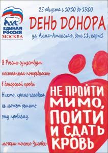 """Акция """"День донора"""""""