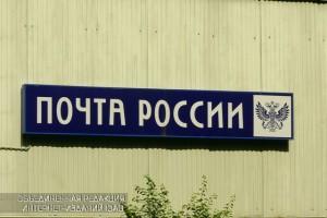 Почта России в районе Бирюлево Восточное