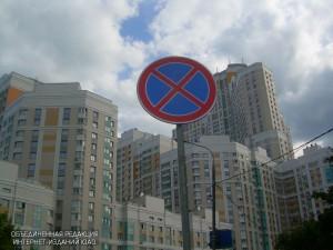 Дорожный знак в одном из районов ЮАО