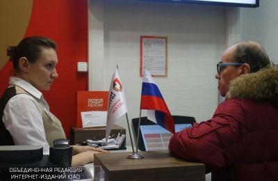 Центр «Мои документы» района Бирюлево Восточное