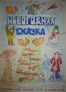 Афиша спектакля «Новогодняя сказка»