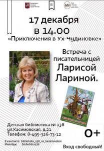 Афиша встречи с с Ларисой Лариной
