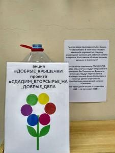 """Акция """"Добрые крышечки"""" в библиотеке №138"""