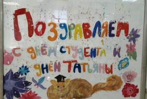 Плакат в честь Дня студента в колледже имени Фаберже