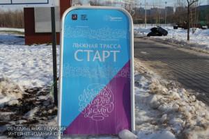 Во Всероссийской гонке «Лыжня России» примут участие жители Бирюлева Восточного