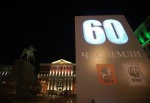 Международная акция «Час Земли» в Москве
