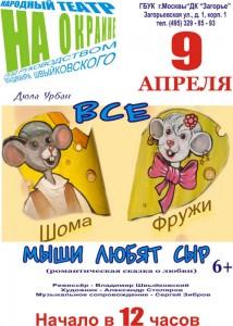 """Афиша спектакля """"Все мыши любят сыр"""""""