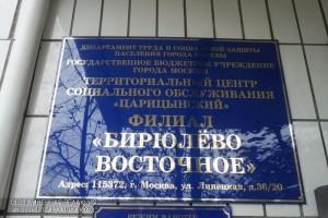 """Филиал ТЦСО """"Бирюлево Восточное"""""""