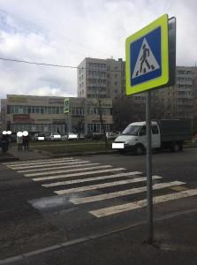 """Восстановленный знак """"Пешеходный переход"""""""