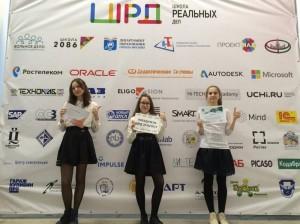 Девятиклассницы Анастасия Савченко, Дарья Ефимова и Светлана Поплевина