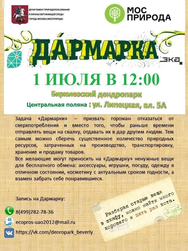 "Бирюлевский дендропарк организует экологическую ""Дармарку"""
