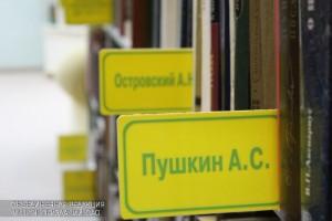 В библиотеке отметили день рождения великого поэта Александра Пушкина