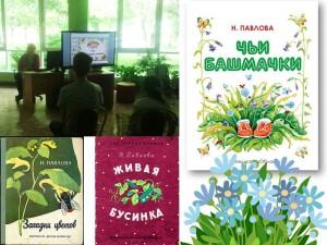 Библиотека провела чтения в честь Нины Павловой