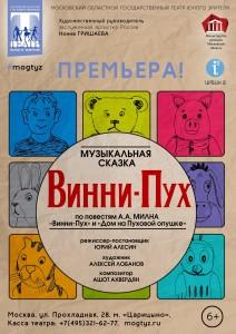 """Премьера """"Винни-Пух"""" завершит театральный сезон в МОГТЮЗе"""