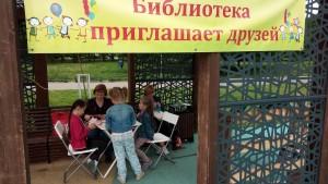 """Парк """"Садовники"""" стал площадкой для мероприятия в честь Года экологии"""