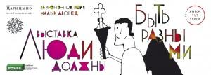 """Музей-заповедник """"Царицыно"""" принимает выставку """"Люди должны быть разными"""""""