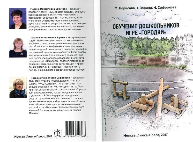 """Книга о """"Городках"""""""