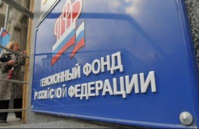 Пенсионный фонд России (ПФР)