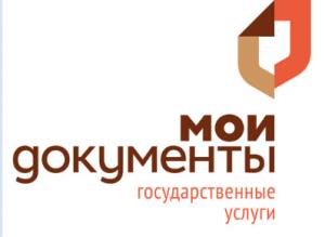 """Центр """"Мои Документы"""""""