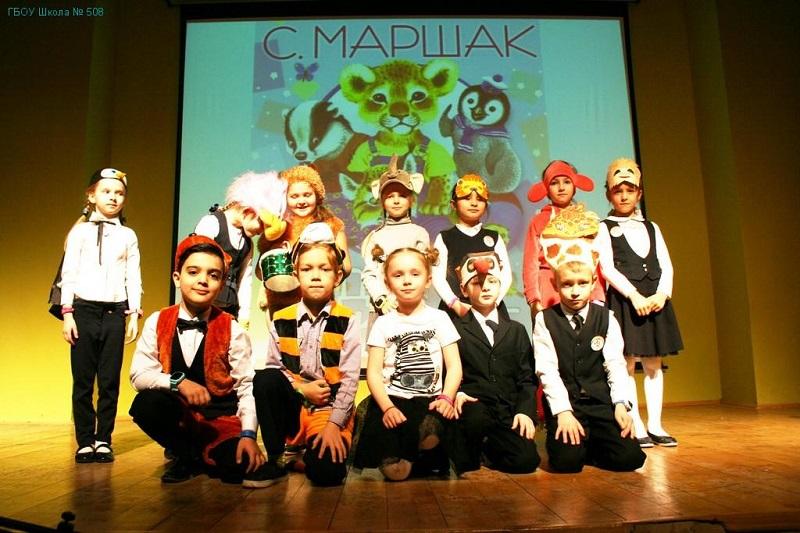 130-летие Самуила Маршака в школе №508