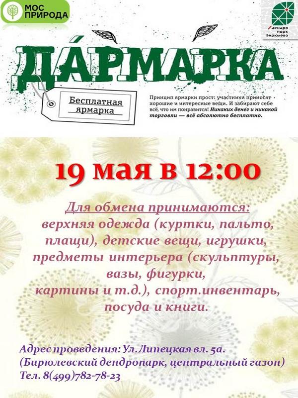 Афиша «Дармарка»