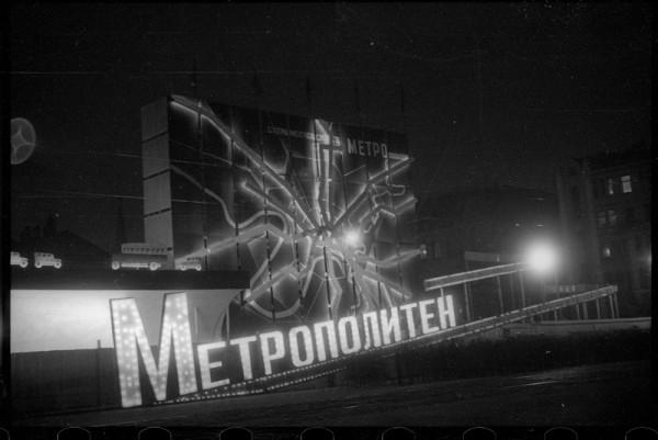 Выставка «Москва в фотографиях Александра Родченко» 2 2702