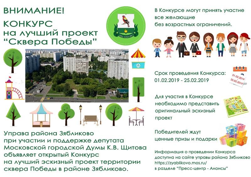 плакат сквер победы - 0102