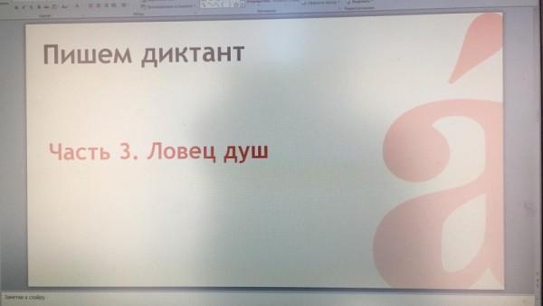 школа 935, Тотальный диктант, 16041