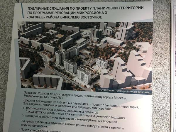 3 микрорайон Загорье, квартал реновации 2504 БВ фото к статье на 25.04.19 - пресс-подход Реновация-1