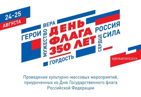 день флага, презентация, 1, 2208 - копия