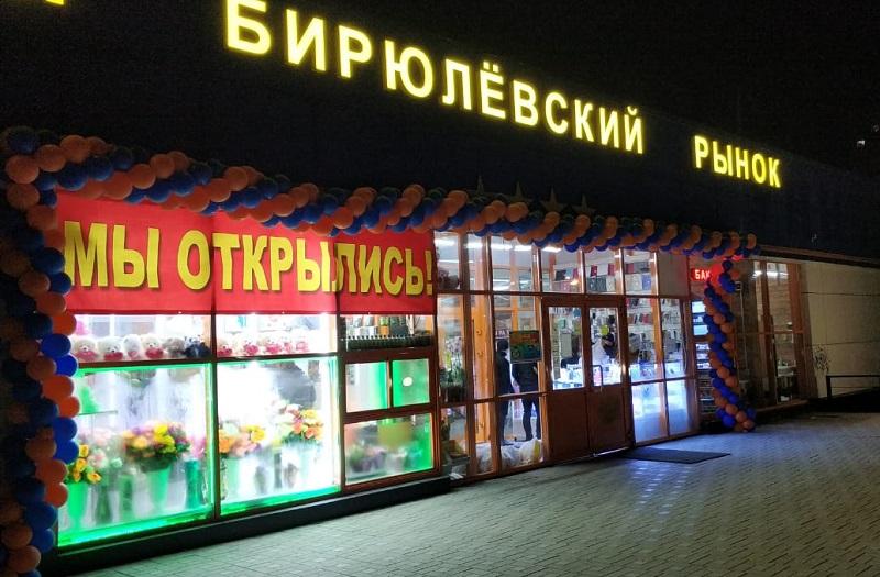 Бирюлевский рынок, Фролова, 2611 (8)