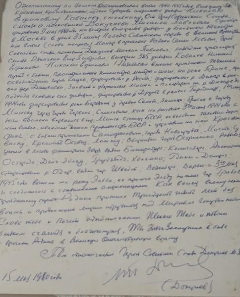 Ковалев Николай Ефимович, ветеран, 2102 (14)
